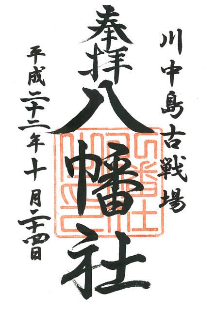 八幡原史跡公園(川中島古戦場) 八幡社 御朱印