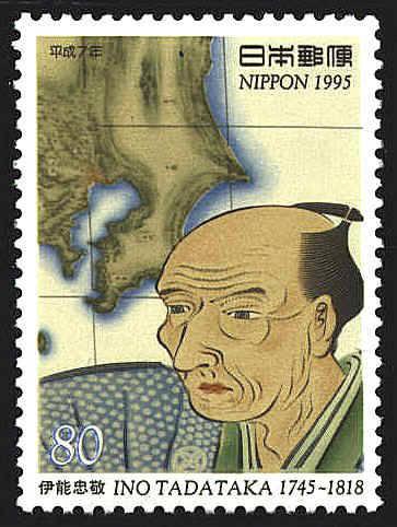 伊能忠敬をモチーフに1995年に発行された切手