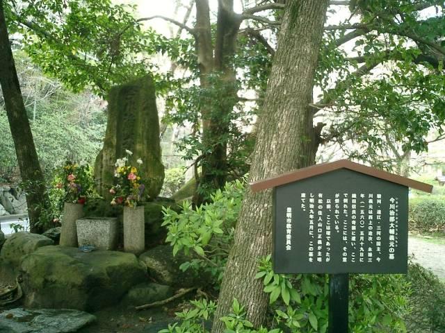 愛知県豊明市の桶狭間古戦場伝説地内にある今川義元の墓