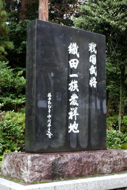 織田一族発祥の地を伝える石碑。