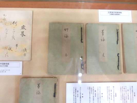 浅子の詠草と、伝統的な形式で書かれた季節の挨拶の手紙