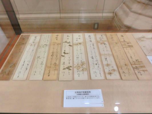 広岡家に所蔵されていた浅子の短冊和歌。