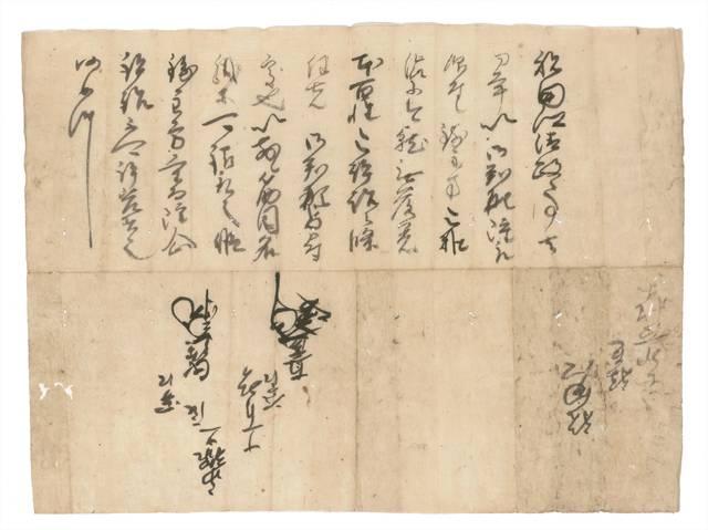 直虎の花押が入った唯一の書状「井伊直虎・関口氏経連署状」