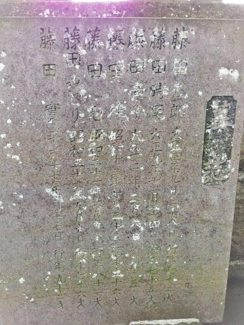 藤田家・墓誌