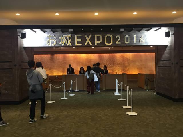 昨年初開催された『お城EXPO 2016』