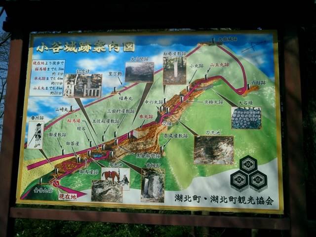 小谷城の案内図