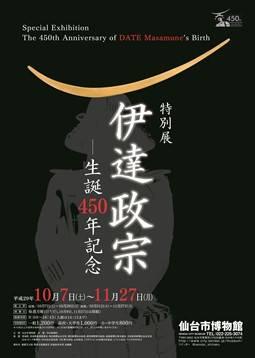 仙台市博物館 (7844)