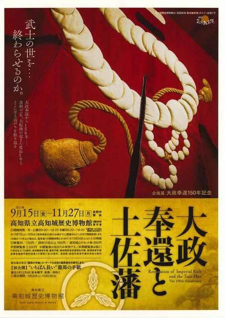 https://bakumatsu-ishinhaku.com/event/detail.html?&id=124 (8065)