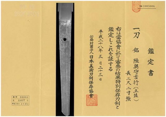 創造広場「アクトランド」所蔵 (8306)