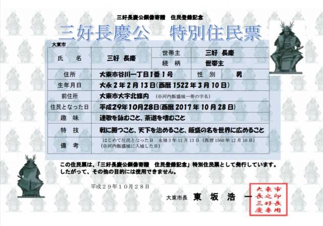 三好長慶公には特別住民票も贈呈