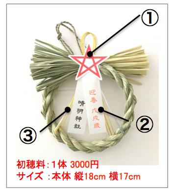 晴明神社 (9284)