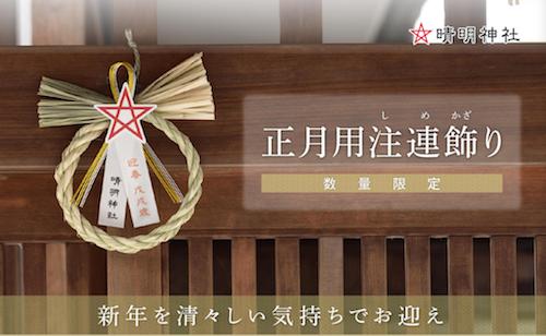 晴明神社 (9286)