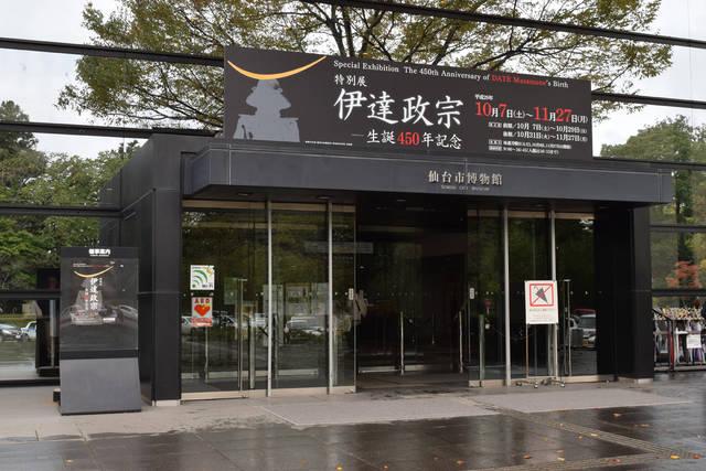 仙台市博物館の入口