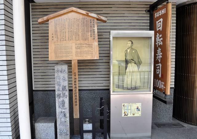 京都市内に残る近江屋跡。現在はかっぱ寿司になっています。