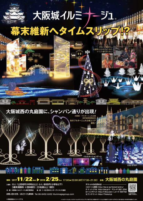 写真提供:大阪城イルミナージュ実行委員会 (9882)