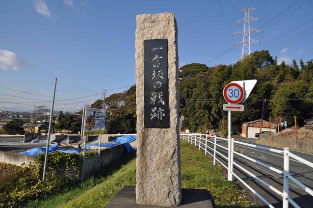 一言坂の戦跡の碑(静岡県磐田市)
