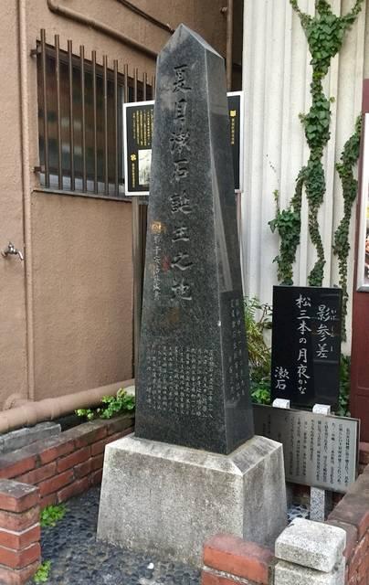 現在の新宿区喜久井町1番地にある「夏目漱石誕生之地」