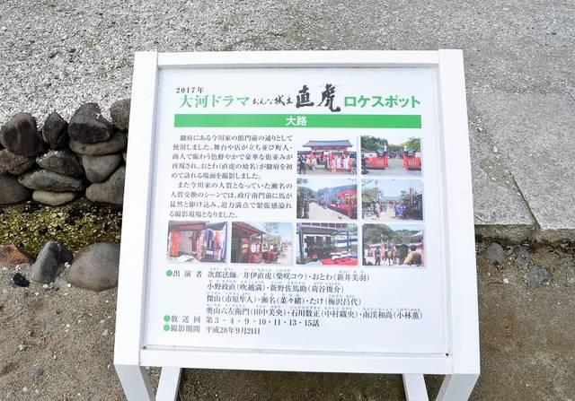 直虎のロケスポット紹介