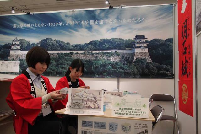 明石観光協会のブースでは明石城のペーパークラフトを作成...