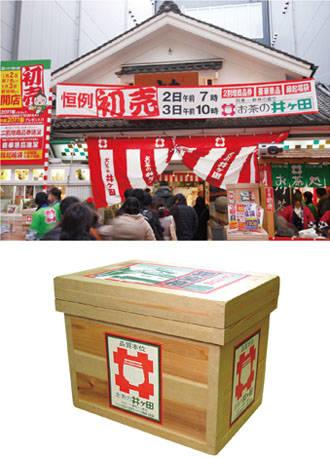 「お茶の井ヶ田」の初売りと茶箱