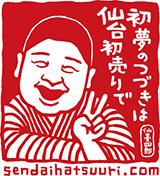 仙台初売りのイメージキャラクター「仙台四郎」