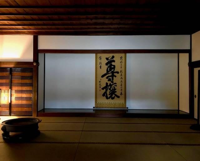 弘道館「尊攘」の掛け軸