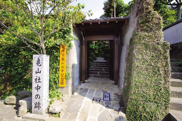 亀山社中の跡(長崎県長崎市)