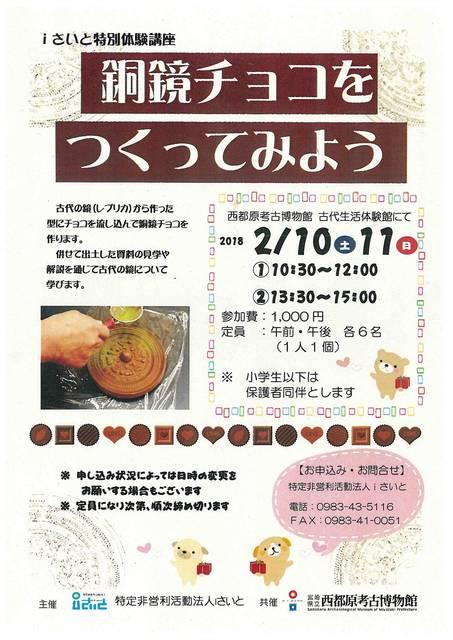 宮崎県立西都原考古博物館でも開催