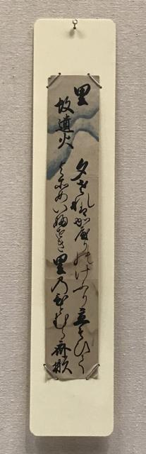 島津斉彬 和歌短冊