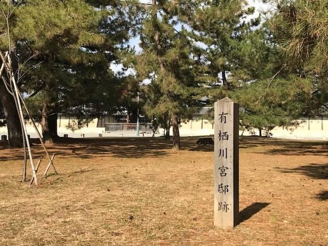 京都御所・有栖川宮邸跡(京都府京都市)