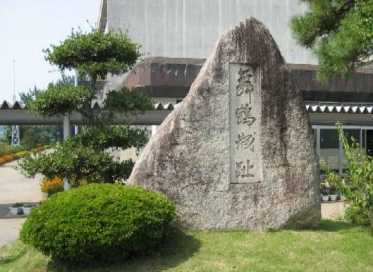舞鶴城址の碑