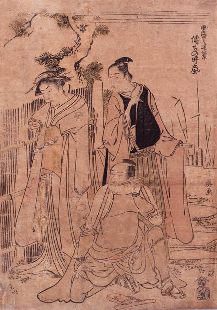 「風流男達八景 伝吉の晴嵐」