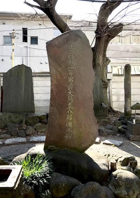 円通寺・大鳥圭介追弔碑(東京都荒川区)