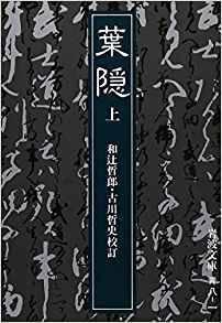 『葉隠』全3巻