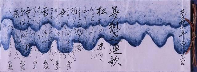 「如水公夢想連歌」(福岡市博物館所蔵)