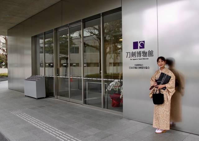 刀剣博物館(東京都墨田区)