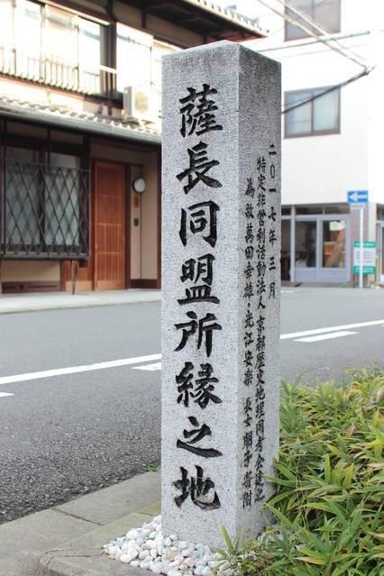 「薩長同盟」が締結した小松帯刀邸跡(京都府京都市)
