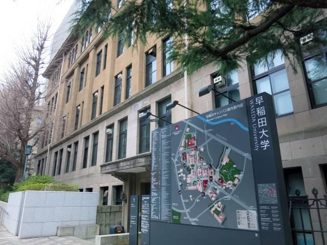 現在の早稲田大学