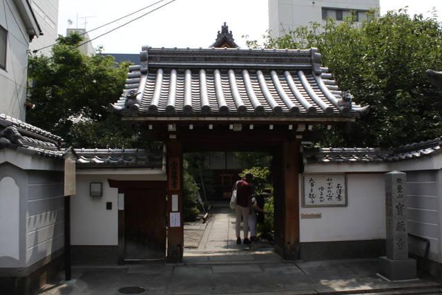 宝蔵寺(京都府京都市)