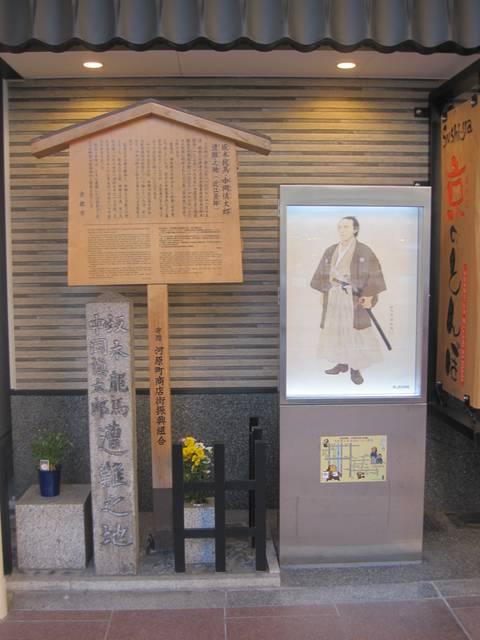 近江屋跡(京都府京都市)