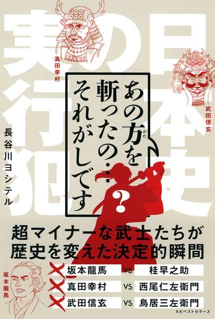 『あの方を斬ったの…それがしです-日本史の実行犯-』