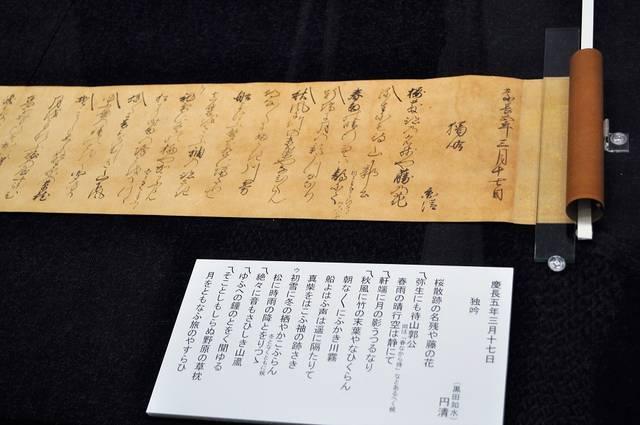 関ヶ原の戦いの半年前に詠まれた「如水公独吟」