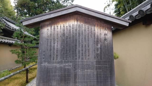 大徳寺 高桐院(京都府京都市)
