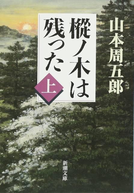『樅ノ木は残った』(上)