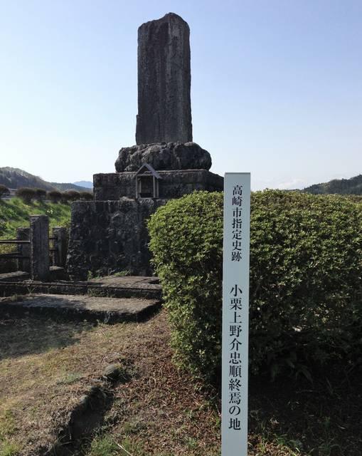小栗忠順の顕彰慰霊碑
