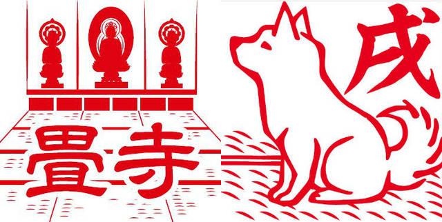 「畳まつり」限定御朱印(左)と「戌」の御朱印