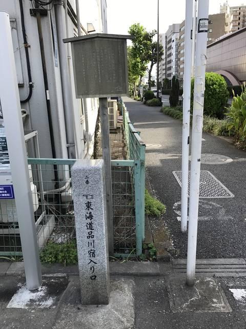 品川宿入り口を示す石碑