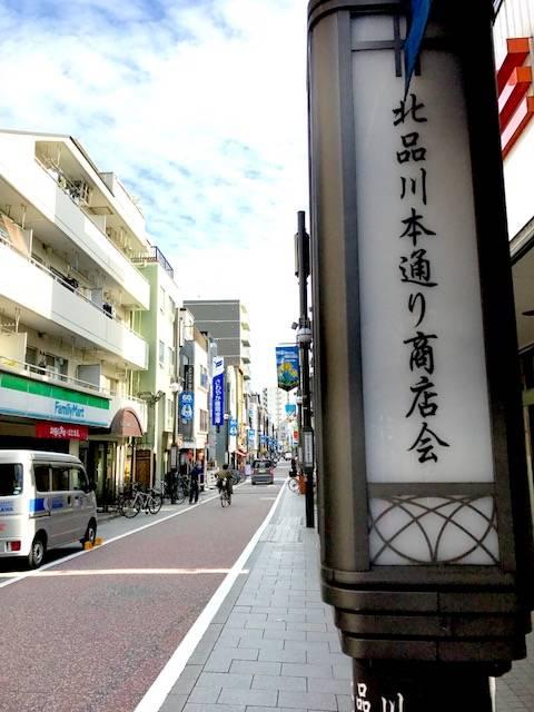 旧東海道の道幅をそのまま残す北品川本通り商店会