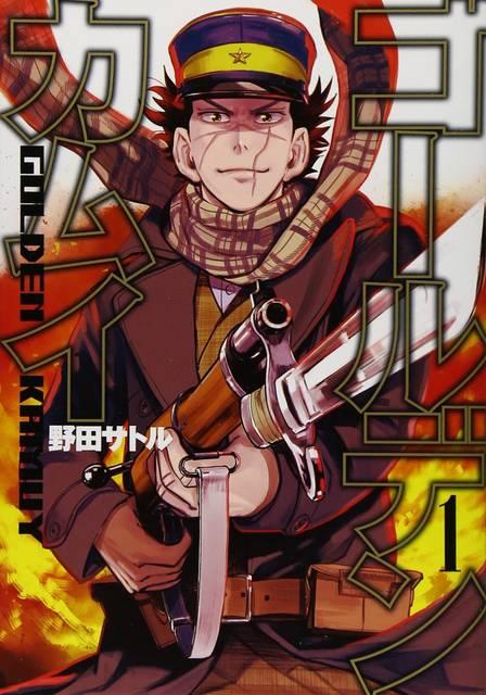 『ゴールデンカムイ』1〜13巻(以下続刊)