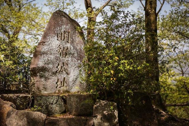 明智城址の碑